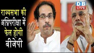 राज्यसभा की अग्निपरीक्षा में फेल होगी BJP | Nitish  के बाद Uddhav  भी देंगे BJP को झटका |
