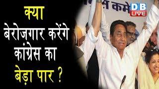 क्या बेरोजगार करेंगे Congress का बेड़ा पार ? Madhya Pradesh में बेरोजगारों के लिए बड़ा ऐलान |#DBLIVE
