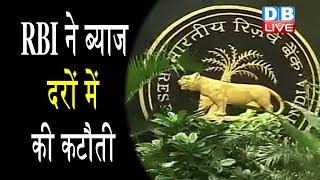 RBI ने ब्याज दरों में की कटौती, घट सकती है आपके लोन की EMI   rbi latest news   Shaktikanta Das