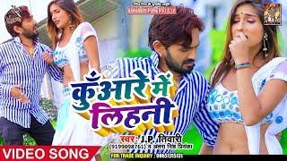 कुँआरे में लिहनी Antra Singh Priyanka और J.P Tiwari का New Hit Video Songs Latest