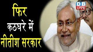 फिर कठघरे में नीतीश सरकार | Bihar latest news | Nitish kumar news| Bihar news | Today bihar news