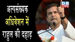 अल्पसंख्यक अधिवेशन में राहुल की दहाड़   'पीएम मोदी के चेहरे का रंग लाल हो गया'   Rahul gandhi news
