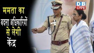 CBI -Kolkata Police गतिरोध | 5 पुलिस अधिकारियों पर होगी कार्रवाई |#DBLIVE