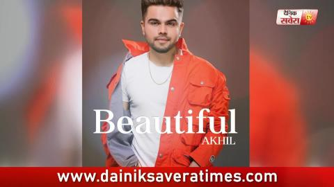 Beautiful | Akhil | Sara Gurpal | New Punjabi Song | Dainik Savera