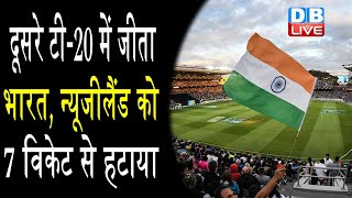 India vs New Zealand|दूसरे टी-20 में जीता भारत|India v New Zealand 2nd T20 |Live Cricket Match Today