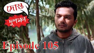 Dost Dushman || Episode 105 || দোস্ত দুশমন | পর্ব ১০৫ || Mega Serial by Mohammad Mostafa Kamal Raz