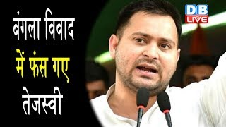 बंगला विवाद में फंस गए Tejashwi Yadav | Tejashwi Yadav को खाली करना पड़ेगा बंगला |#DBLIVE