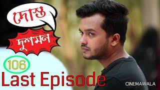 Dost Dushman || Last Episode 106  || দোস্ত দুশমন | পর্ব ১০৬ || শেষ পর্ব