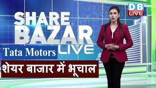 शेयर बाजार में भूचाल | Share Market Latest news | Tata motors news | Tata Motors Q3 Result