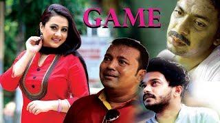Teaser || Mega Serial : GAME || ft Chanchal Chowdhury | Purnima | Hasan Masud | Allen Shubhro