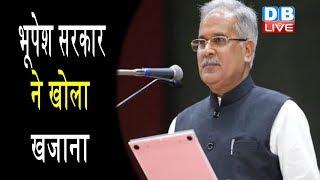 बजट के बहाने चुनाव पर निशाना | Bhupesh Baghel सरकार ने खोला खजाना |#DBLIVE
