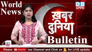 International News Bulletin,International News, World News weekly | Khabar Dunia |Sarvamitra Surjan