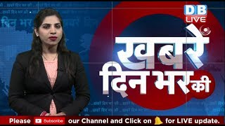 8 Feb 2019 |दिनभर की बड़ी ख़बरें | Today's News Bulletin | Hindi News India |Top News | #DBLIVE