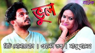 ভুল | BHOOL | Richi Solaiman | Allen Shubhro | Sazu Khadem | Bangla New Natok 2018 | Full HD Drama