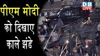 PM Modi को दिखाए काले झंडे | असम मेंPM Modi का विरोध |#DBLIVE