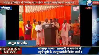 सीतापुर भाजपा प्रत्याशी के समर्थन में पहुंचे यूपी के उपमुख्यमंत्री दिनेश शर्मा ।