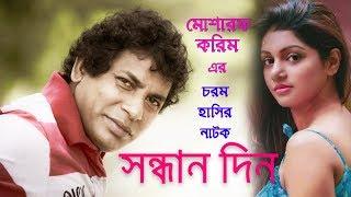 Mosharraf Karim Comedy Natok : Sondhan Din [HD] MOSHARRAF KARIM Natok | Bangla, Comedy, Drama, Full