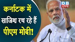 Karnataka में साजिश रच रहे हैं PM Modi !  Congress ने PM Modi पर लगाए संगीन आरोप |#DBLIVE