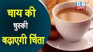 चाय की चुस्की बढ़ाएगी चिंता | शरीर के लिए नुकसानदायक गर्म चाय |#Health