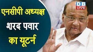 NCP अध्यक्ष Sharad Pawar का यूटर्न | Sharad Pawar लड़ सकते हैं लोकसभा चुनाव |#DBLIVE