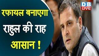 रफायल बनाएगा Rahul Gandhi की राह आसान! |राहुल ने की प्रदेशाध्यक्षों के साथ मीटिंग | Rafale News