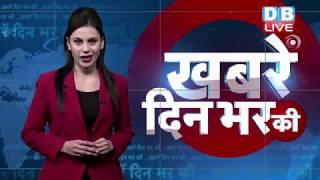 9 Feb 2019 |दिनभर की बड़ी ख़बरें | Today's News Bulletin | Hindi News India |Top News | #DBLIVE