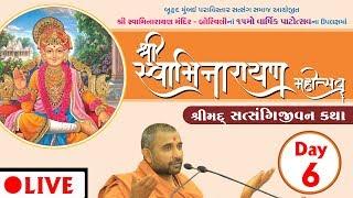 LIVE : Shree Swaminarayan Mahotsav Borivali 2019 Day 06