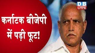 Karnataka BJP में पड़ी फूट ! B. S. Yeddyurappa से नाराज़ पार्टी के कई विधायक |Karnataka Latest News