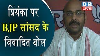 Priyanka Gandhi के पॉलिटिक्स में आने से डरी BJP ! Priyanka पर BJP सांसद के विवादित बोल |#DBLIVE