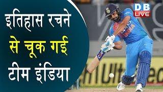 Live IND vs NZ 3rd T20 Cricket Match | इतिहास रचने से चूक गई टीम इंडिया |