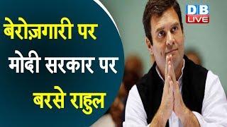 बेरोज़गारी पर Modi सरकार पर बरसे Rahul   PM Modi ने अपने वादा नहीं किया पूरा  #DBLIVE
