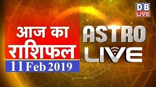 11 Feb 2019 | आज का राशिफल | Today Astrology | Today Rashifal in Hindi | #AstroLive | #DBLIVE
