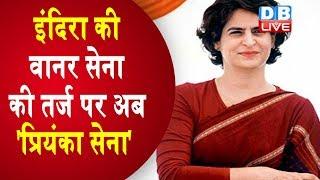 Priyanka Gandhi के कदम से कदम मिलाएंगे युवा |  Modi government के खिलाफ बोलेंगे हल्ला |#DBLIVE
