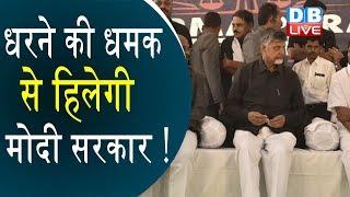 धरने की धमक से हिलेगी मोदी सरकार !   दिल्ली में धरने में बैठे N. Chandrababu Naidu