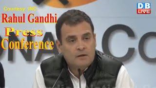 Rahul Gandhi Press conference LIVE| #RafaleDeal |  #DBLIVE
