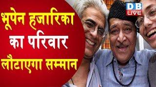 सम्मान से सत्ता की राह नहीं हुई आसान | Bhupen Hazarika का परिवार लौटाएगा सम्मान | Bharat Ratna