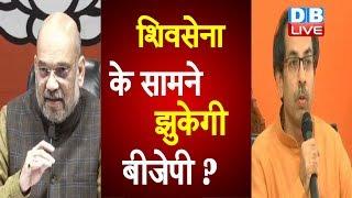 Shivsena के सामने झुकेगी BJP ?  महाराष्ट्र में गठबंधन बचाने में जुटी BJP |#DBLIVE