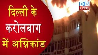 दिल्ली के करोलबाग में अग्निकांड   करोलबाग के एक होटल में लगी भीषण आग  karol bagh fire