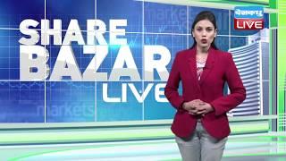 Sensex 240 अंक हुआ कमजोर | Share market latest updates |Share Bazar