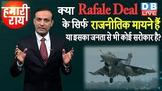 Rafale deal पर Rahul Gandhi के सवाल | The Hindu on Rafle deal| #HamariRai | #DBLIVE