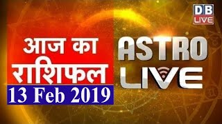 13 Feb 2019 | आज का राशिफल | Today Astrology | Today Rashifal in Hindi | #AstroLive | #DBLIVE
