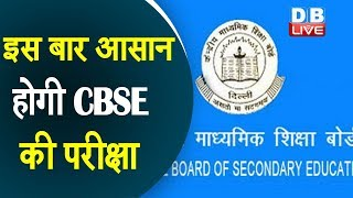 इस बार आसान होगी CBSE की परीक्षा | CBSE ने प्रश्नपत्र के पैटर्न में किया बदलाव |#DBLIVBE