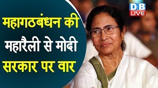 महागठबंधन की महारैली से Modi सरकार पर वार |  दिल्ली में लगे Mamata Banerjee के पोस्टर |#DBLIVE