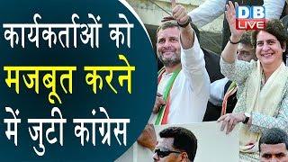 Jyotiraditya Madhavrao Scindia ने भरी जीत की हुंकार | P. L. Punia,Congress के वरिष्ठ नेता |#DBLIVE