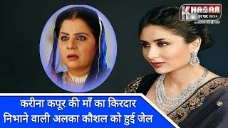 Kareena Kapoor on screen mother Alka Kaushal is behind the bars