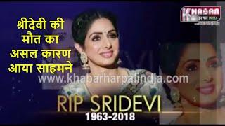 मौत दुबई खींच ले गयी एक्ट्रेस Shridevi को  - Sridevi Passes Away After a Heart Attack In Dubai -