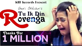 Tu Ik Din Rovenga | Guri Othian | Kaku Mehnian | Latest Punjabi Song 2019 | KHP Records