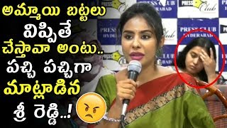 Actress Sri Reddy Press Meet |#SriReddy | Tollywood Casting Couch | Top Telugu TV