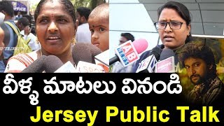 Jersey Public Talk by Ladies | Jersey Review | Jersey Movie Review Telugu | Top Telugu TV