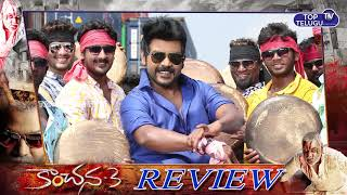 కాంచన 3 రివ్యూ | Kanchana 3 Review Telugu | Raghava Lawrence | Oviya | Top Telugu TV